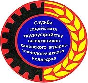 Служба содействия трудоустройству выпускников  Каневского аграрно-технологического колледжа